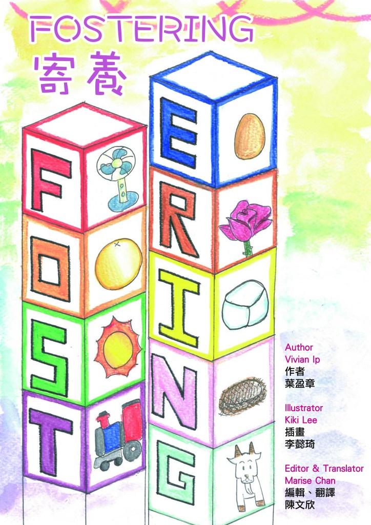 Fostering e-book