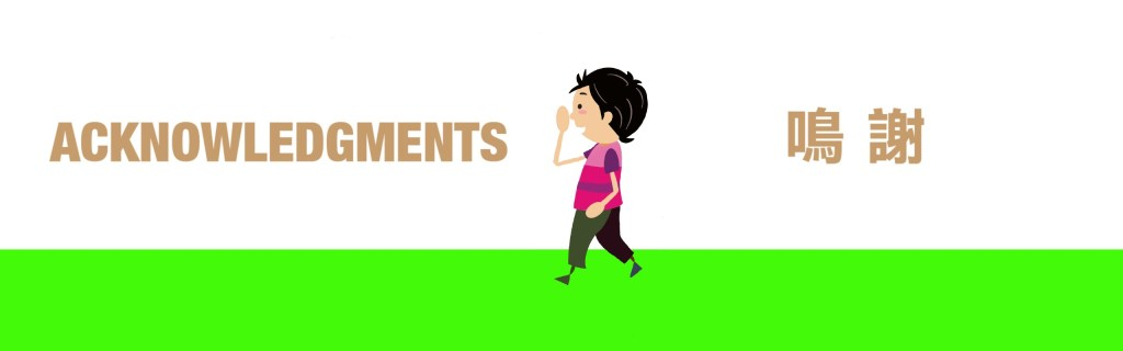 Decorative Banner for Acknowledgments