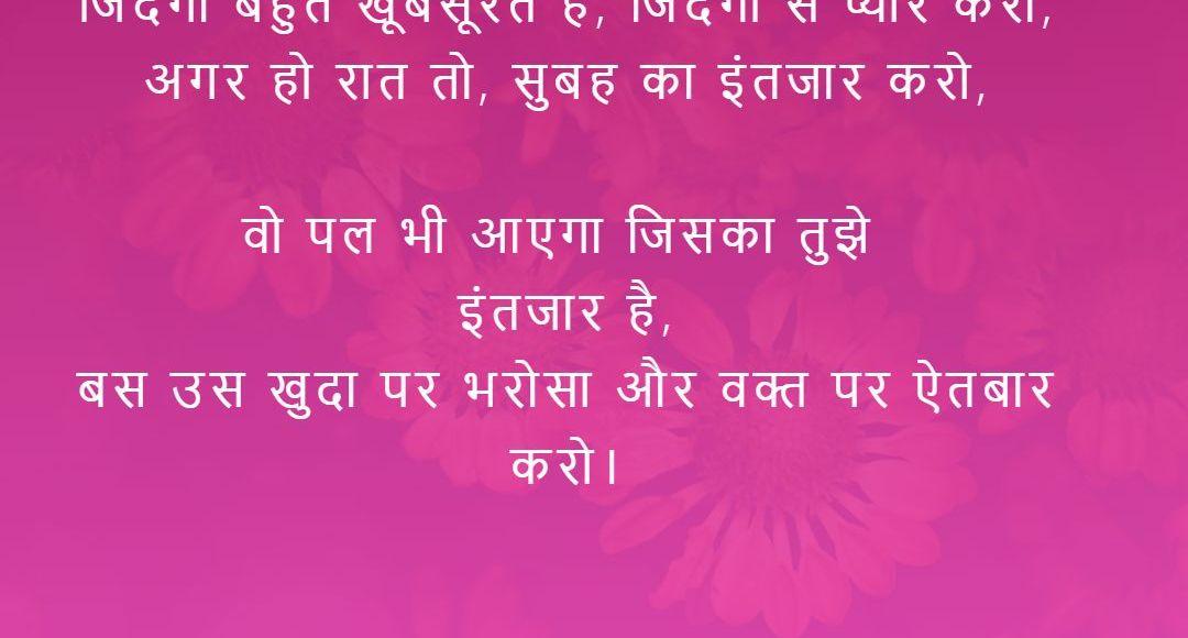 zindagi shayari hindi sms wishes status