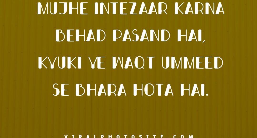 motivational inspirational intezaar shayari