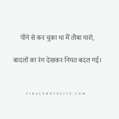 Hindi Shayari for Whatsapp DP Status Images