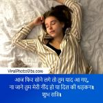 1500 Top Best Latest Shubhratri Good Night Shayari in Hindi Status SMS Images