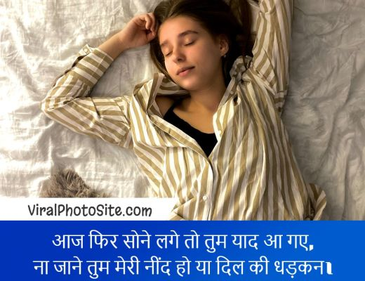 shubhratri good night wishes messages shayari status images