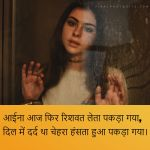 Top 1000+ Best Painful Dard Shayari in Hindi Sad Love Shayari Status Collection