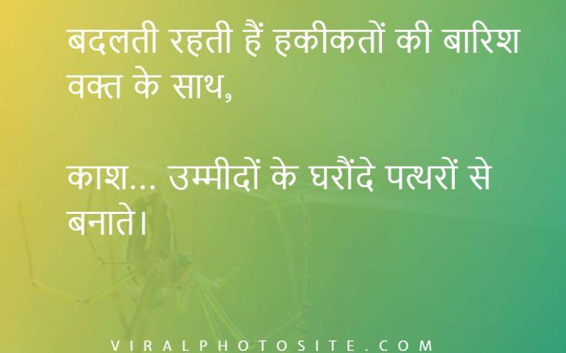 kaash shayari status images