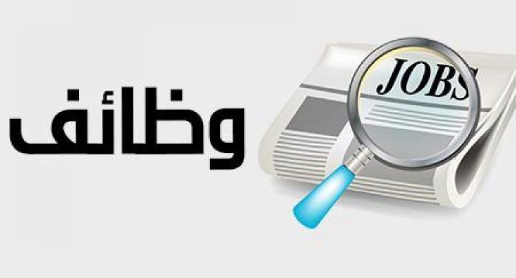 وظائف - موقع حديث الصباح