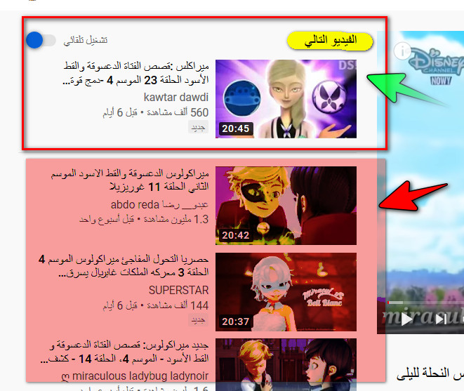 زيادة مشاهدات اليوتيوب - الفيديو التالي