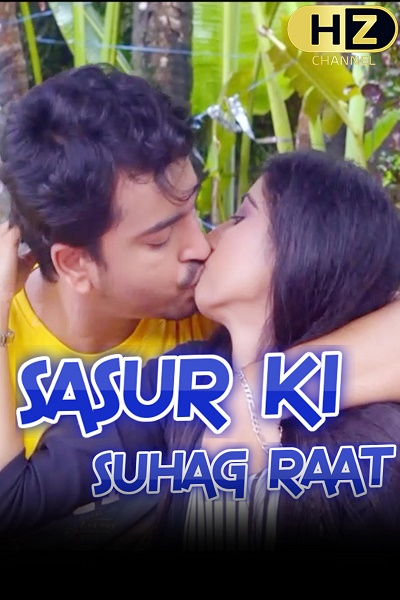 sasur-ki-suhagraat-2020-hootzy-channel-s01-ep01