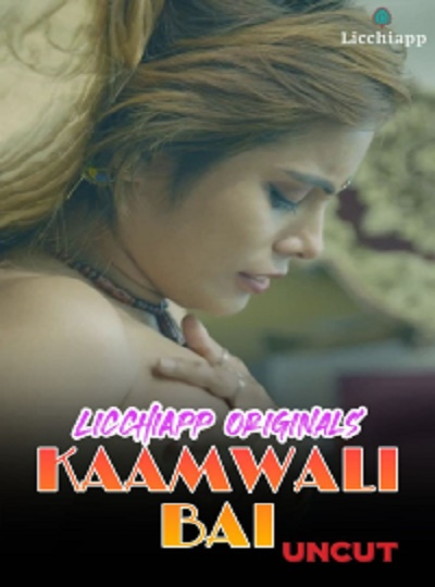 18-kamwali-bai-2020-licchi-uncut-short-video