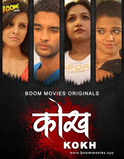 18-kokh-2020-boom-movies-originals-full-movie