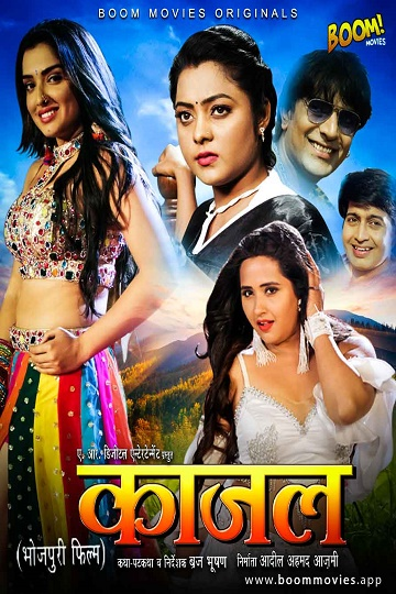 Kajal (2021) Bhojpuri Hot Short Flim BOOM MOVIES
