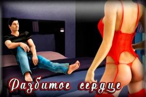 виртуальное свидание, Virtual date, sex, game, секс, эротические игры, порноигры, порно, адалт