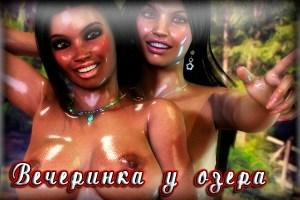 prohozhdenie-porno-igri-vecherinka-u-ozera