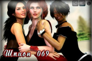 Игра лессон оф пассион шпион 069 бесплатно и онлайн