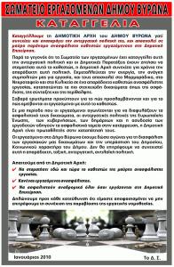 Καταγγελία για ανασφάλιστη εργασία στο Δήμο Βύρωνα