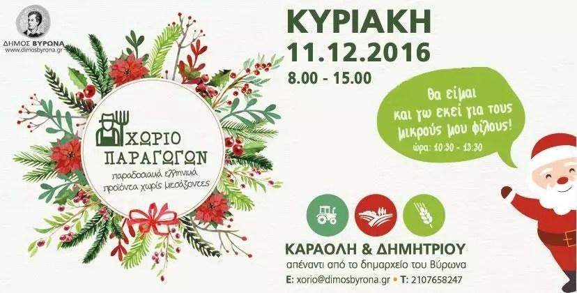 0984693c056 Χωριό Παραγωγών την Κυριακή 11 Δεκεμβρίου | Βύρωνας.gr