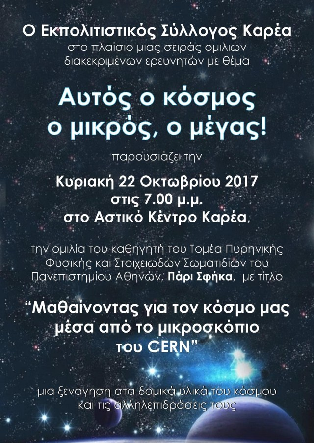 autos-o-kosmos-o-megas