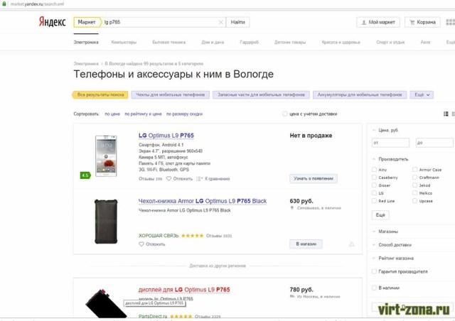 Вывод результатов поиска YandexMarket
