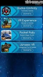 Подгрузка игр в приложении Fibrum VR Apps