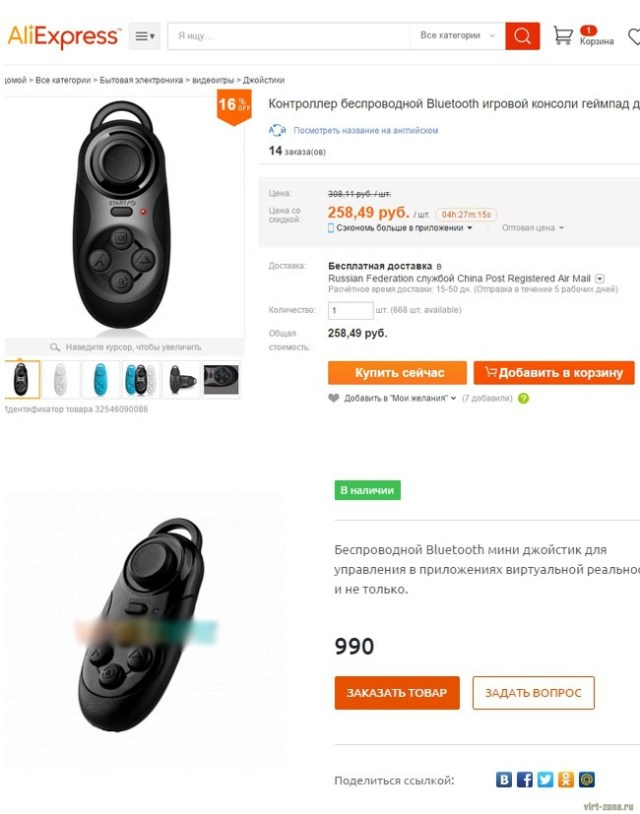 Сравнение цена джойстиков на Aliexpress и официального продавца