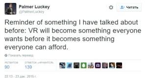 Скриншот Твита про цену на Oculus