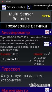 Внешний вид программы Sensor Kinetics