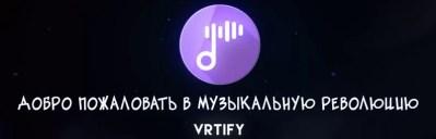 VRTIFY Логотип