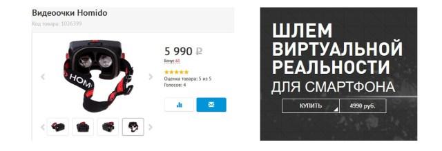 Цена шлема Homido VR