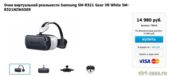 очки виртуальной реальности Samsung gear vr для S6 цена