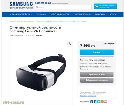 очки виртуальной реальности Samsung gear vr цена