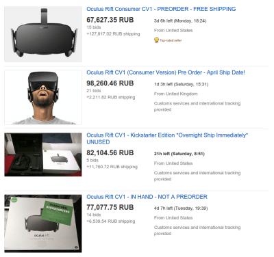 Oculus Rift на Ebay