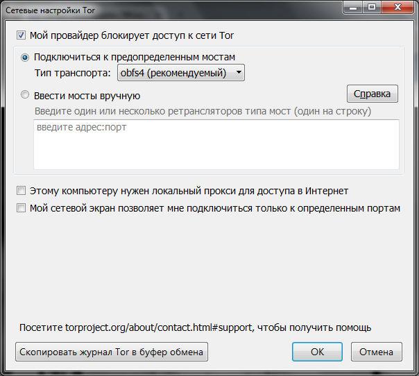 тор браузер блокирует провайдер hydraruzxpnew4af