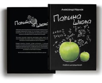 Book-cover-Pappas-Skola