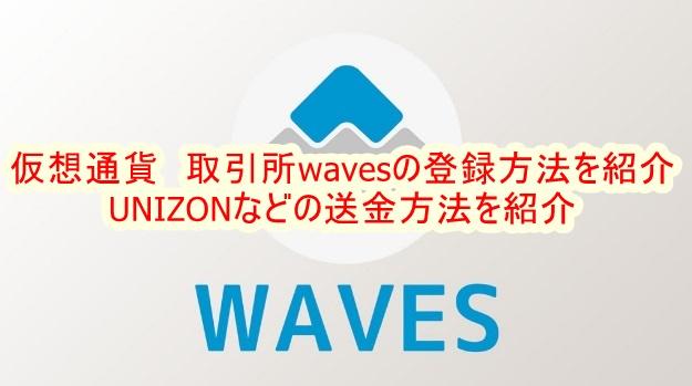 wavesの登録方法を紹介 REGAIN、UNIZONなど8種類の送金方法を解説