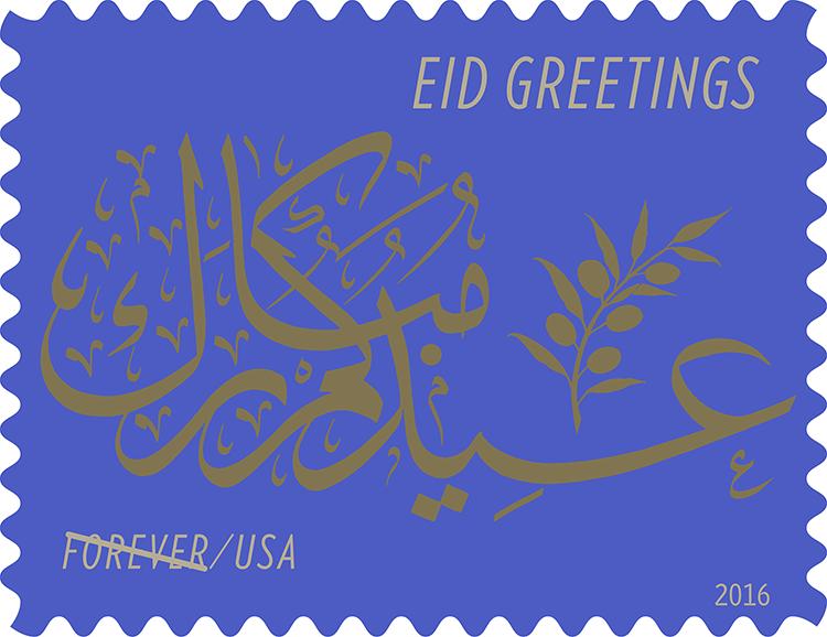 eid greetings u s
