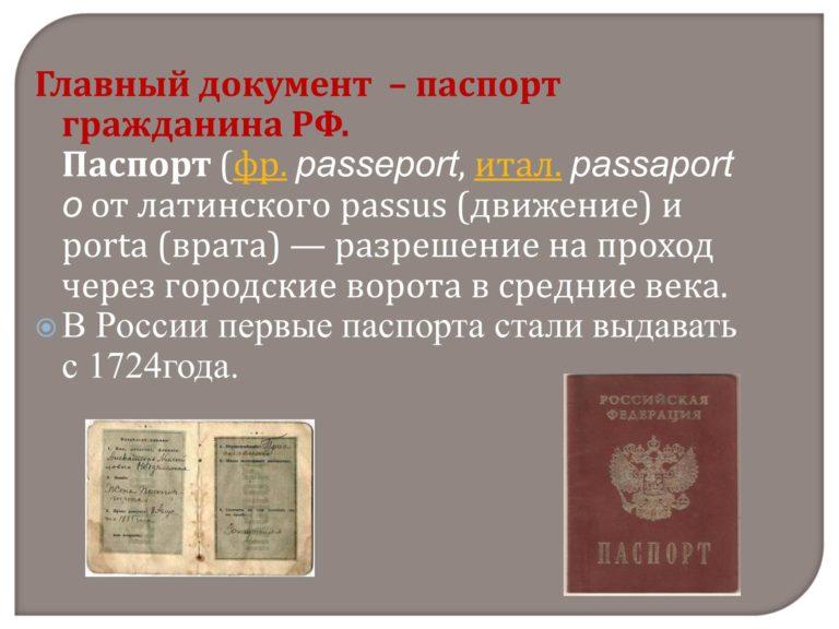 Сколько нужно фото на замену паспорта рф
