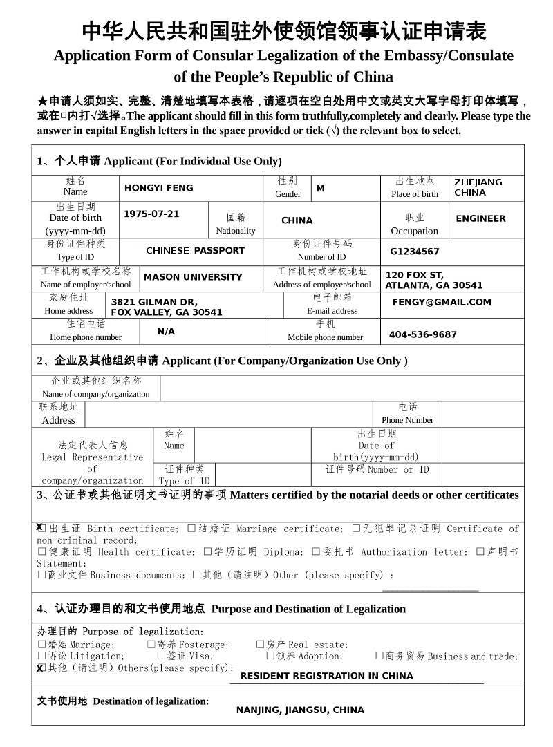 Sample Filled Authentication Application Forms