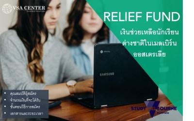 Relief Fund เงินช่วยเหลือจากรัฐบาลออสเตรเลีย มอบให้นักเรียนต่างชาติที่เรียนเมลเบิร์นออสเตรเลีย