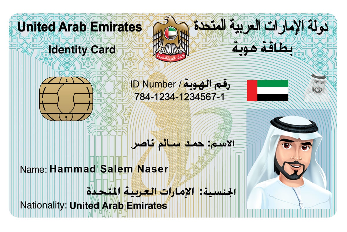 How To Get an Emirates id In UAE