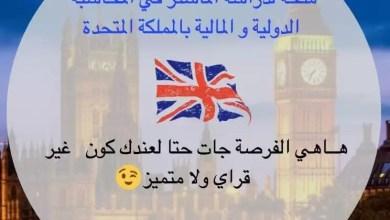منحة دراسية بريطانيا