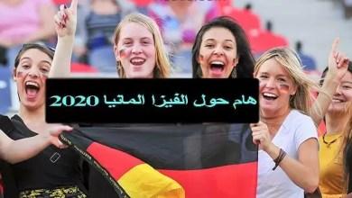 اوراق السفر الى المانيا