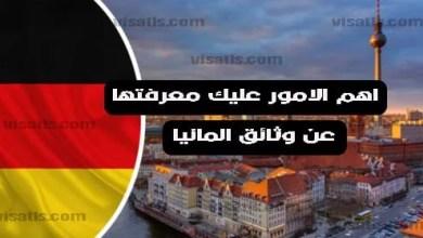 وثائق تاشيرة المانيا