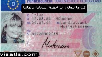 اسهل طرق للحصول على رخصة السياقة بالمانيا دون ان تتعرض لاي صعوبات