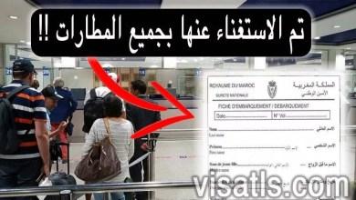 الامن الحدودي يلغي وثيقة مهمة في كل ما يتعلق بوثائق دخول والخروج لارض الوطن البوابات المغربية 20192020 والذي سيمكنك من السفر في وقت اقل بكثير من السابق