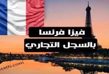 فيزا فرنسا الخاصة بالسجل التجاري حسب اخر القوانين لطلما رغب الكثير من الاشخاص الذين يتوفرون على السجل التجاري الهجرة لفرنسا