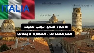 السفر لايطاليا شروط الهجرة