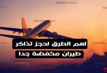 ارخص عروض الطيران