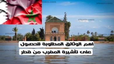 تاشيرة المغرب من قطر