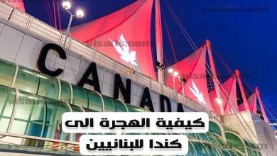 هجرة اللبنانيين الى كندا