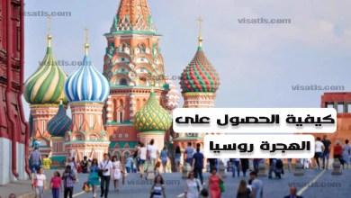 الهجرة الى روسيا واهم الطرق والوثائق خاصة بالاقامة
